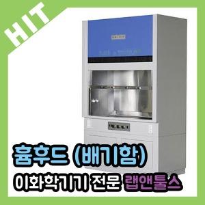 흄후드/배기함LT-FH 1200덕트후드Hume Hood랩앤툴스