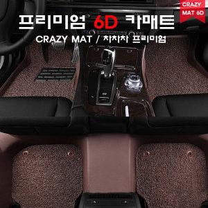 6D매트 렉스턴스포츠 SM6 QM6 올뉴K3 싼타페DM K5 K7