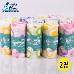 파스텔 샤워타올 2매입 /색상랜덤/ 때수건/ 샤워타월