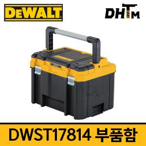 DEWALT DWST17814 TSTAK Deep-부품함 일체형/ 티스텍