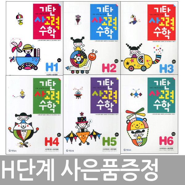 기탄 사고력 수학 H단계 1~6권 / 전6권+휴대폰거치대증정
