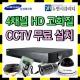 두현시큐리티 / (무료설치) HD 고화질 삼성테크윈 CCTV카메라 녹화기