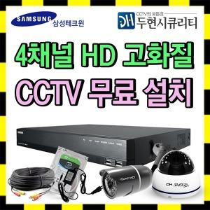 (무료설치) HD 고화질 삼성테크윈 CCTV카메라 녹화기