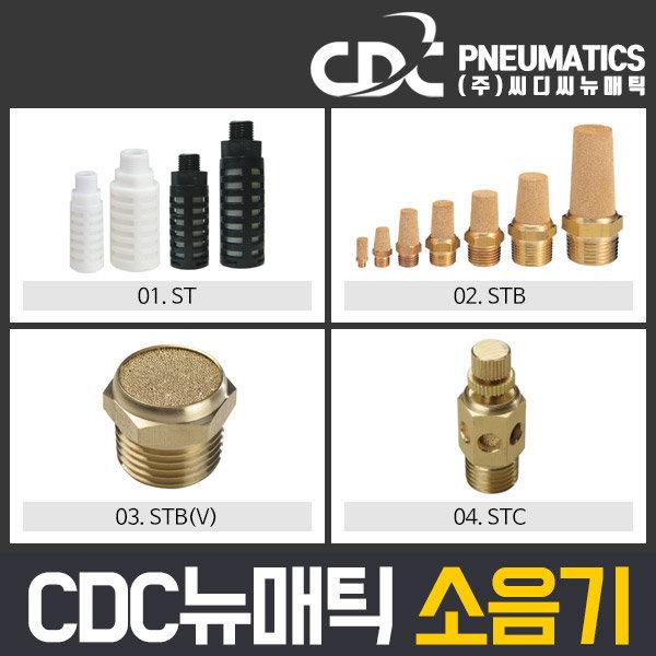 씨디씨뉴매틱 소음기/공기압/공압소음기/배관소음기