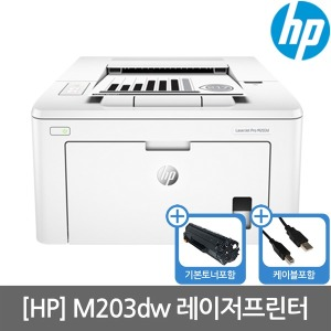 HP M203dw 레이저프린터 양면인쇄/유무선네트워크/KH