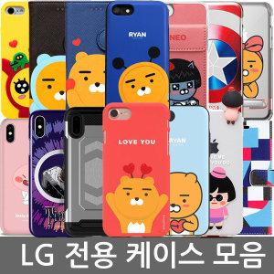 LG V40/G7/V30/G6/G5/V20/V10/Q8/Q6/G4/G3/X500/X4+폰