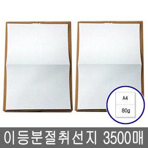 A4 이등분지 절취선용지 이등분용지 80g 3500매(2BOX)