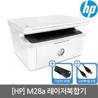 HP M28a 흑백 레이저 복합기 토너포함/당일발송/KH