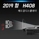 H408 / 컴바이너형 고선명 HUD 헤드업디스플레이 속도