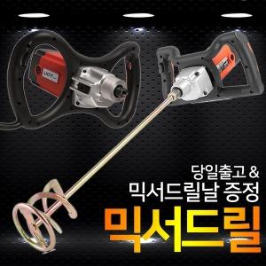 UDT 전동 시멘트 믹서드릴 EV시리즈/페인트/믹싱드릴