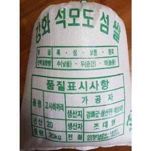 2019년 강화 석모도 고시히까리햅쌀  20kg