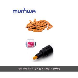 문화 페인트마카 닙(촉) 1봉50입/교체용
