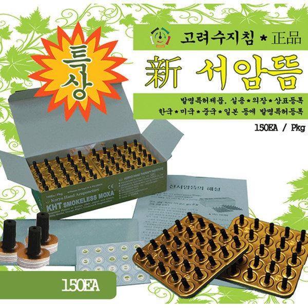 고려수지침학회 특상 신서암뜸 150개(고급쑥/무연뜸)