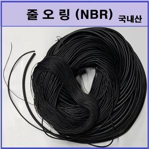 줄오링11mm~20mm/고무오링/오링/고무링/NBR줄오링