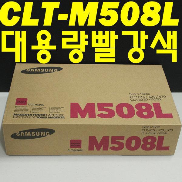 콜1) CLT-M508L 대용량 빨강색 삼성정품토너 실사진