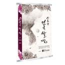 전국쌀자랑 신동진미 10kg 18년도 당일도정 박스포장