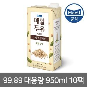 매일두유 99.89 950ml x 10개 대용량/두유/우유