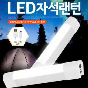보조배터리겸용-충전식 LED 캠핑랜턴(소) 텐트 후레쉬
