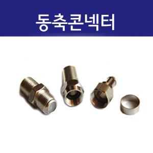 동축콘넥터 / TV 유선연결 / 방수형 콘넥터 /변환젠더