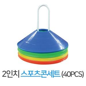 KOREA IW 2인치 스포츠콘 세트(40pcs)
