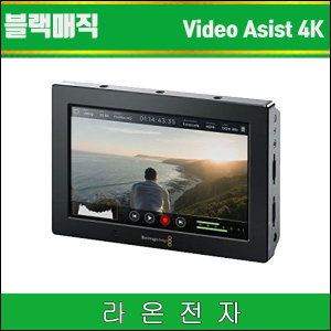 (라온) 블랙매직 비디오어시스트 - 정품/4K모니터