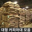 대형 커피마대 원두자루 커피자루 생두포대 모음