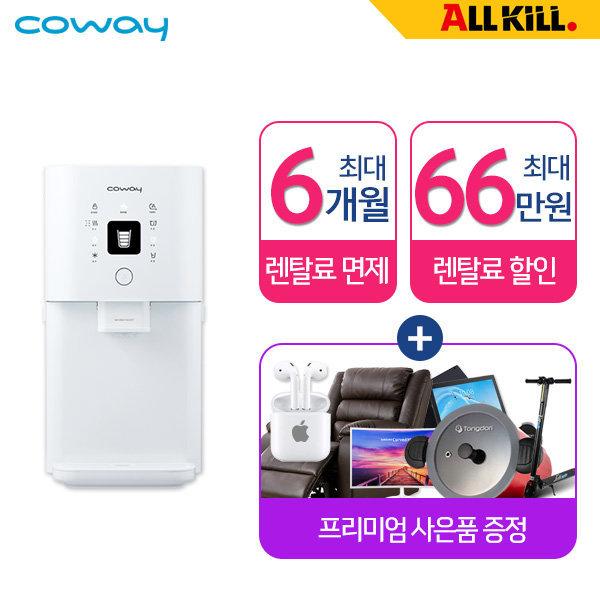 코웨이 정수기/공기청정기/비데 렌탈료 초특가 할인전