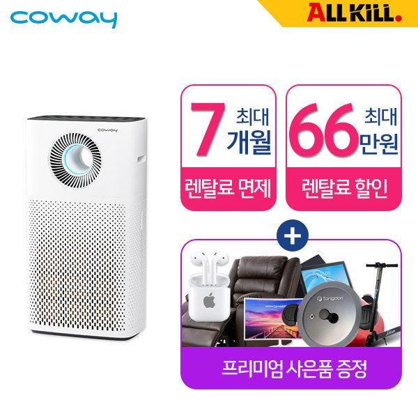코웨이 공기청정기/정수기/비데 렌탈료 초특가 할인전