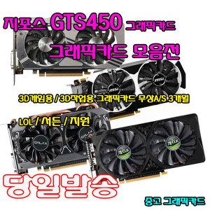 NVIDIA 지포스 GTS450 512MB 3D게임지원 무상AS 3개월