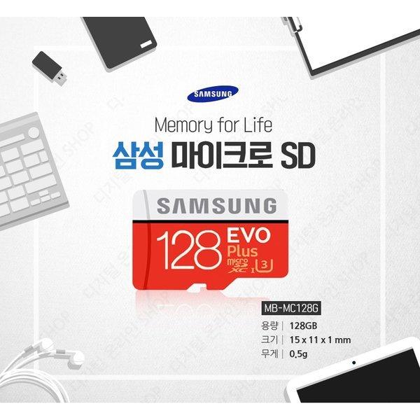 삼성전자 마이크로sd 128gb 고화질 U3 4K 최신-고급형