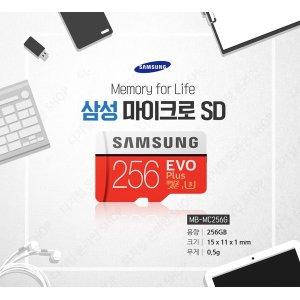 삼성 마이크로SD EVO+ 256GB + 어댑터증정 2018신형