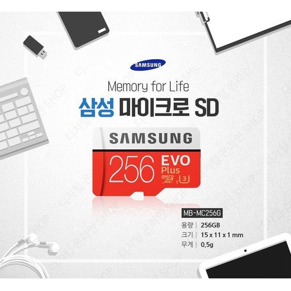 삼성 마이크로SD EVO+ 256GB + 어댑터 최신-고급형