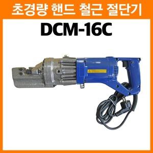 DCM-16C/휴대용철근절단기/철근핸드캇타/디씨엠건기