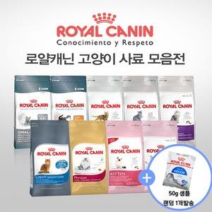 로얄캐닌 고양이사료 4KG 15종+로얄캐닌50g랜덤증정