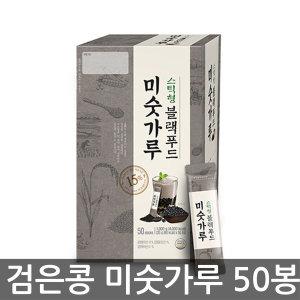 간편한 한끼 선식 스틱 검은콩 미숫가루 50봉