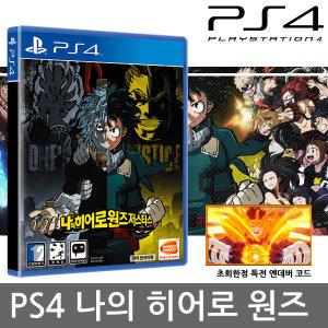 PS4 나의 히어로 원즈 저스티스 초회판