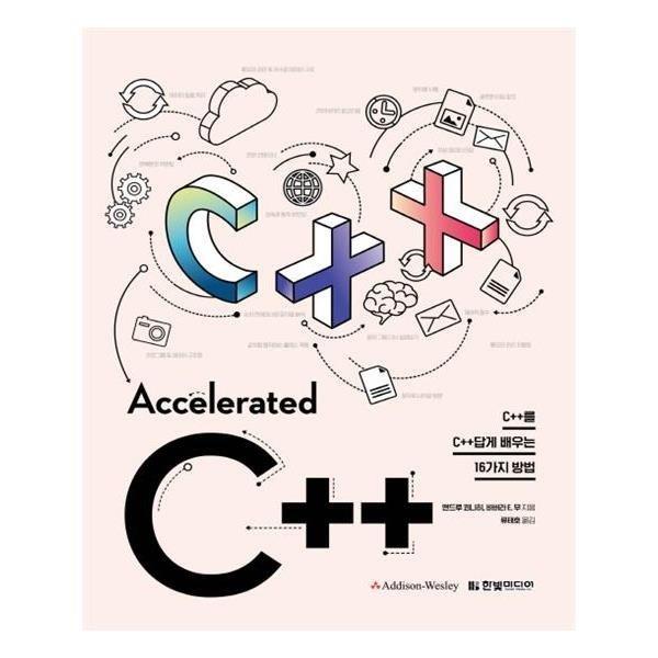 Accelerated C++   한빛미디어