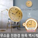 BZ-C17W 원목 친환경 인테리어 무소음 벽시계 선물용