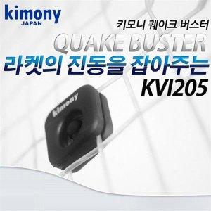 (배드민턴마켓) 키모니KVI-205/테니스라켓엘보링