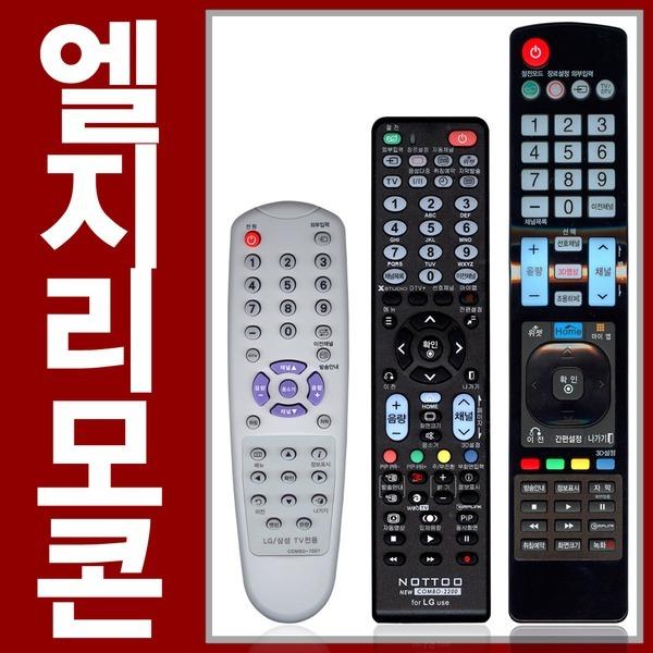 LG TV 리모콘/55UF9500/42LE5330/60PG70FDS/RM-15LA66