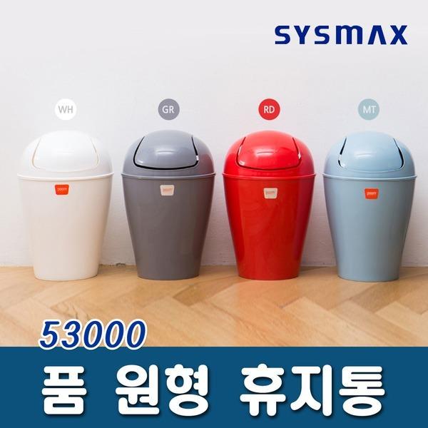 시스맥스 53000 품 원형 휴지통 / 쓰레기통 분리수거