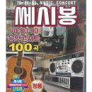 708090음악콘서트 쎄시봉100곡 SD카드 효도라디오 노래