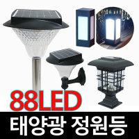 태양광 정원등 88구 LED 태양열 잔디등 카페등 데크등
