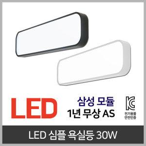 LED 심플 욕실등 30W 욕실 주방 인테리어 조명