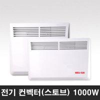 메가썬 전기 컨벡터 MSC-C1000 벽걸이 방열기 히터