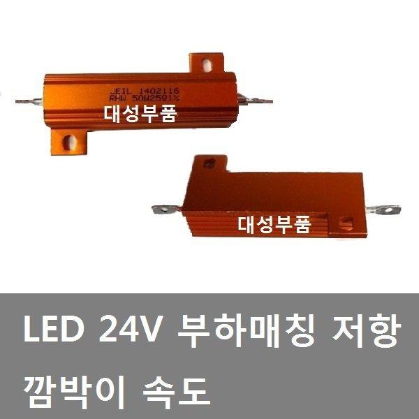 대성부품/24V 부하매칭/깜박이 속도/LED/저항/릴레이