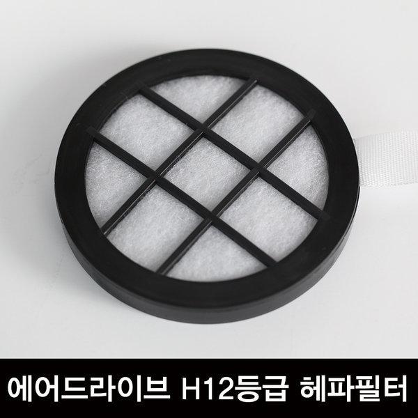 미니 공기 청정기 헤파필터 /차량용/ 에어드라이브