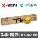 정품 TK-8110KK 검정 M8124cidn M8124cidnG TK8110