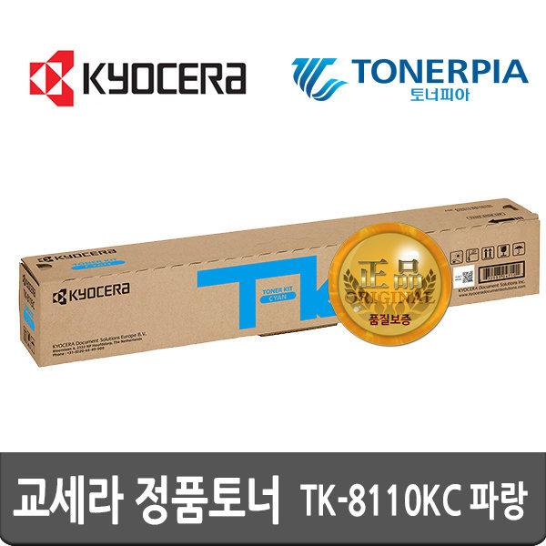 정품 TK-8110KC 파랑 M8124cidn M8124cidnG TK8110