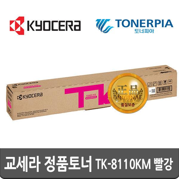 정품 TK-8110KM 빨강 M8124cidn M8124cidnG TK8110